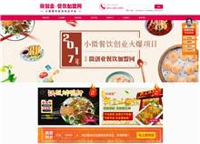 金科餐饮 - 微创业餐饮加盟网网站案例