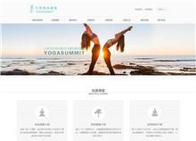 优胜美地瑜伽健身有限公司网站建设