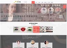 郑州木子美业半永久培训网站建设