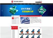 郑州市天赐重工机械有限公司_网站建设