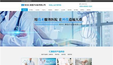 郑州仁惠医疗设备有限公司-营销型网站建设