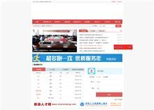 新县人力资源和社会保障局网站建设案例