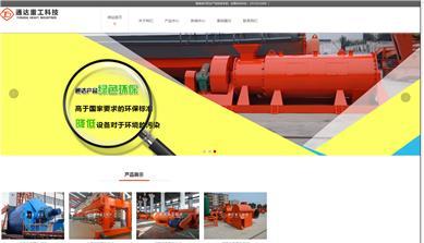 河南通达重工科技有限公司网站建设案