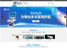 做一个医疗行业的营销型网站多少钱?-珠海益瑞科技有限责任公司