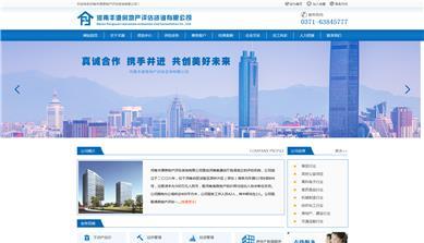 建一个房产评估网站多少钱?-河南丰源房地产评估咨询有限公司