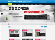 做一个存储高新科技网站需要多少钱?烟台鼎豪信息技术有限公司