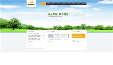 建一个医药药材公司的网站需要多少钱?-山西晋城医药药材公司