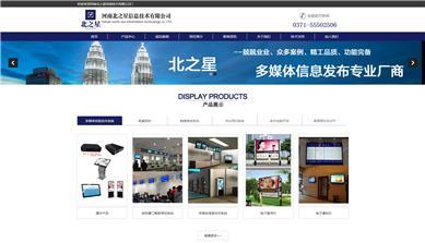 河南北之星信息技术有限公司官网-郑州网站建设案例