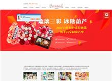 郑州网站建设营销型网站 - 琉璃三彩 创意甜品大师