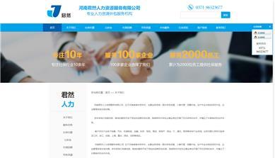 做一个人力资源的网站多少钱?-河南君然人力资源服务有限公司