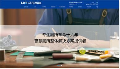 郑州网站建设案例_上海华杰生态环境工程有限公司