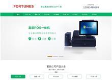 郑州富之辰网站建设制作案例