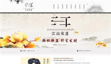 河南藏不尽商贸有限公司-江山宋盏网站建设