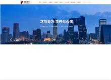 郑州龙旭装饰工程有限公司网站建设