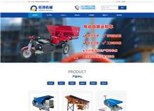 河南旺泽机械制造有限公司网站建设