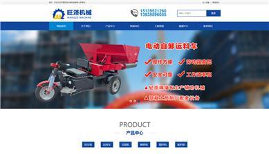 河南旺泽机械制造有限公司亿博国际网址建设