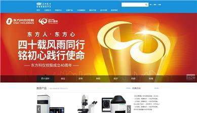 北京五洲东方科技发展有限公司