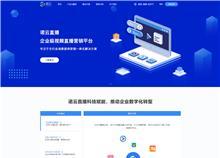 郑州诺云网络科技有限公司