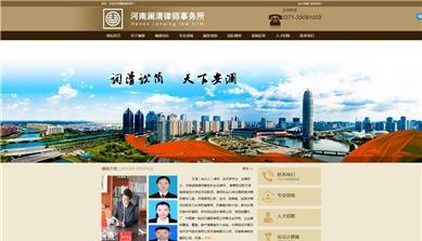 澜清律师事务所网站建设案例