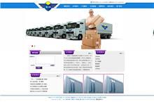 郑州专人传速递有限公司网站设计案例