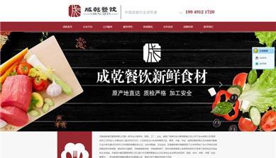 河南成乾餐饮管理团餐网站设计建设案例
