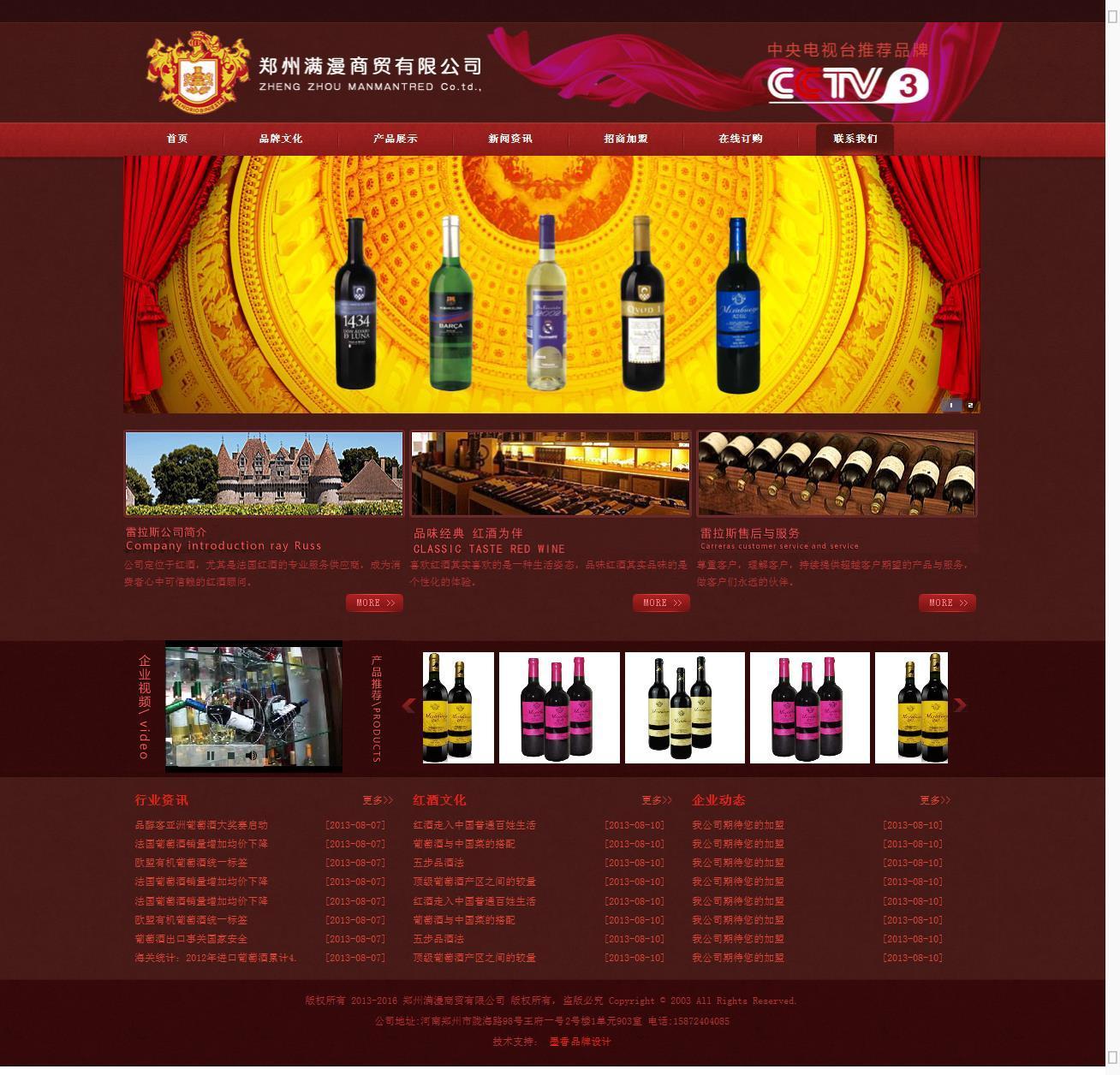 郑州满漫商贸有限公司亿博国际网址设计制作效果图