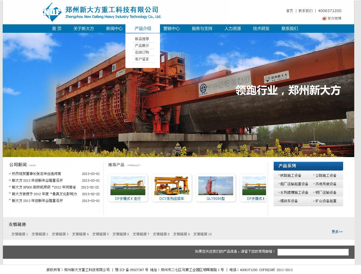 郑州新大方设备租赁有限公司亿博国际网址制作效果图