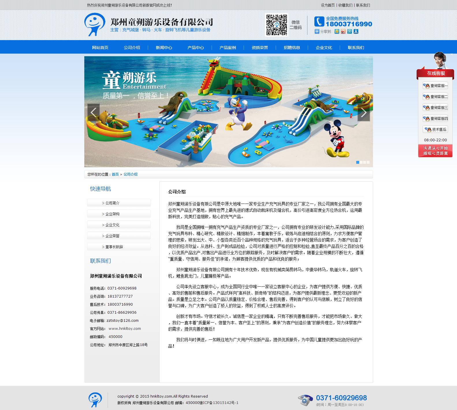 郑州童朔游乐设备有限公司亿博国际网址制作已经上线