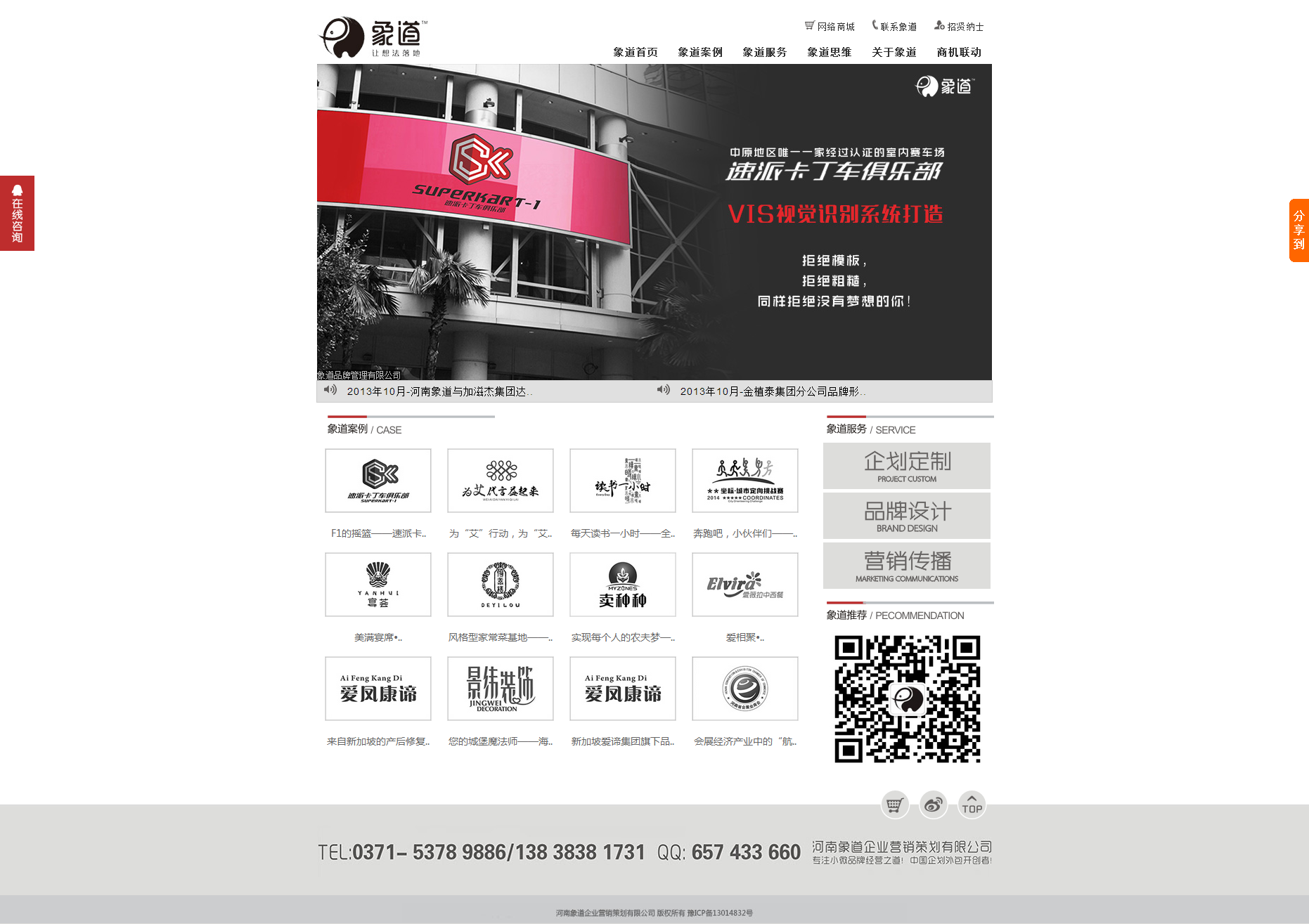 河南象道企业营销策划有限公司亿博国际网址策划