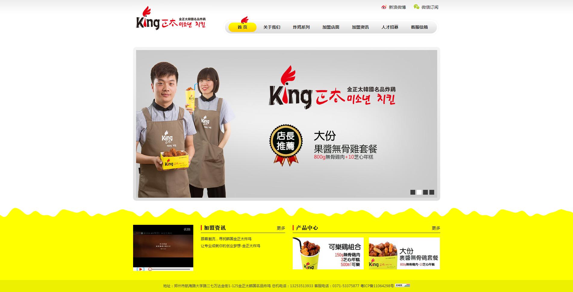 金正太佳肴家餐饮管理有限公司亿博国际网址建设上线