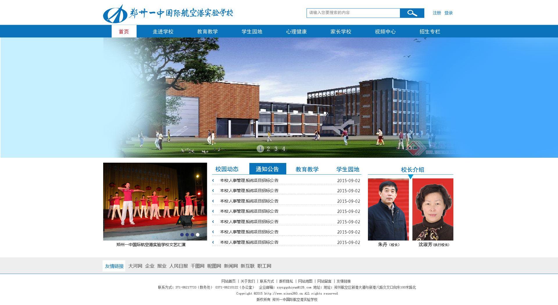 郑州一中国际航空港实验学校亿博国际网址建设效果图定稿