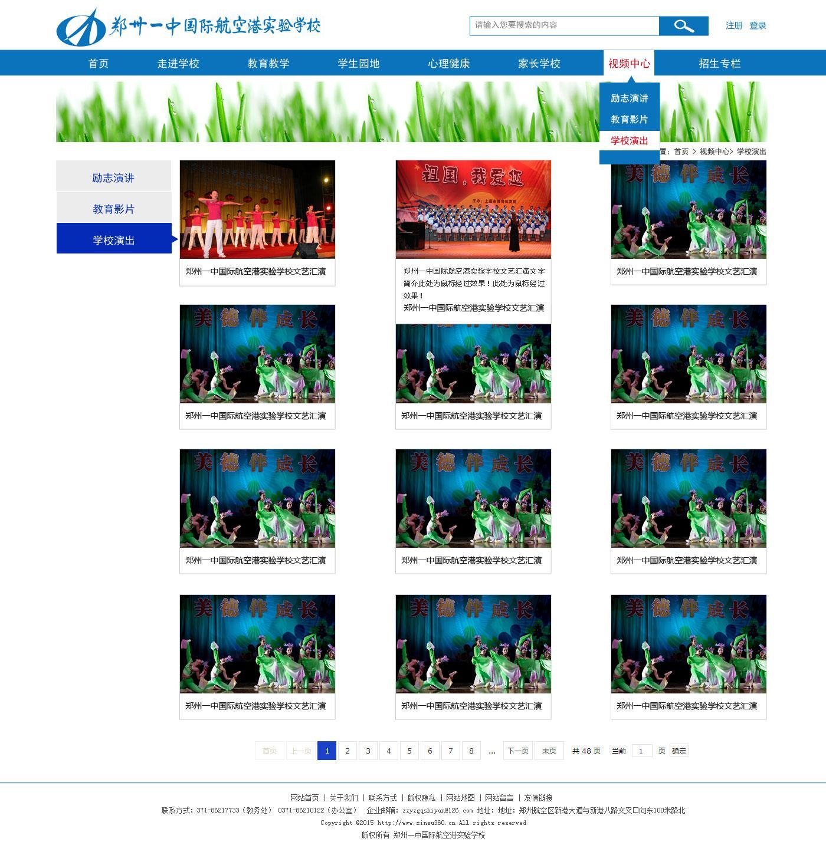 郑州一中国际航空港实验学校网站建设